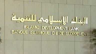 الإسلامي للتنمية يعتمد 447 مليون دولار لمشاريع دولية