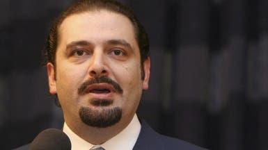 الحريري: دعمنا للجيش في عرسال حاسم ونهائي