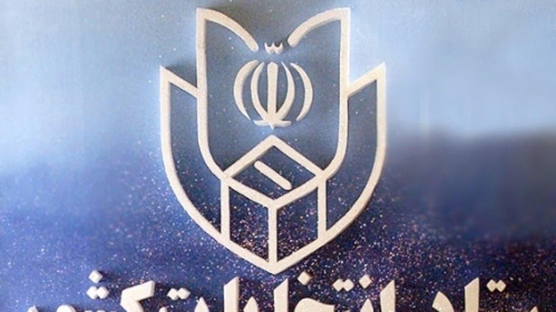 ستاد انتخابات ایران