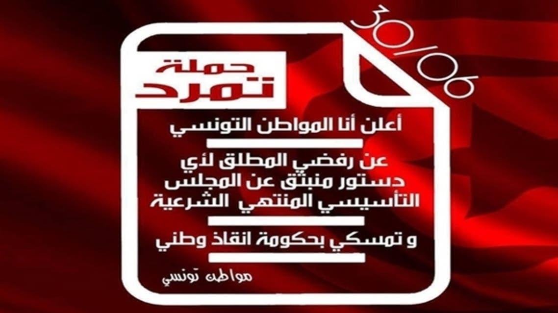 حملة تمرد تونس