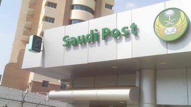 السعودية: 100 ألف وظيفة مرتقبة من تطوير البريد
