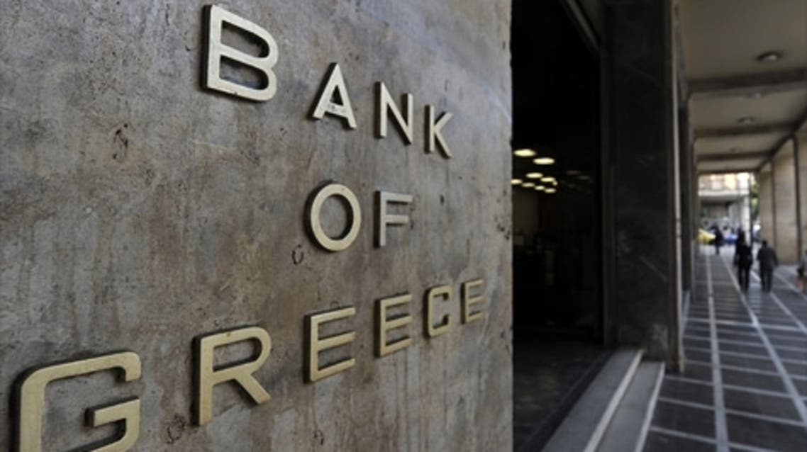 بنك اليونان