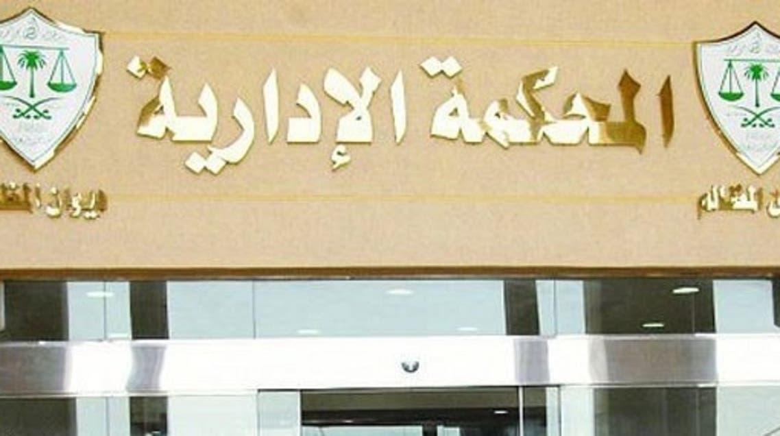 المحكمة الإدارية في جدة