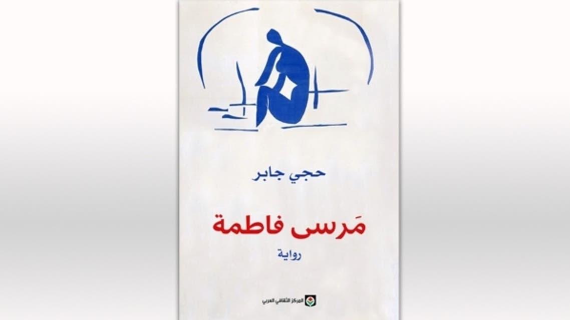 غلاف مرسى فاطمة
