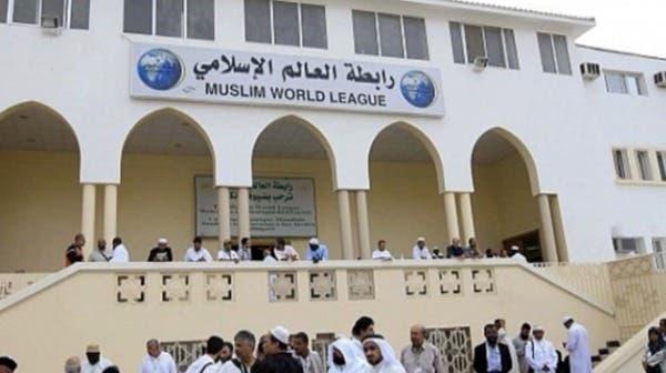 رابطة العالم الإسلامي تواجه التطرف بعشرات الفعاليات خلال 2019
