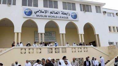 رابطة العالم الإسلامي: مقاطعة دولة قطر قرار صائب ومنطقي