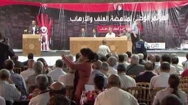 مؤتمر لمناهضة العنف والإرهاب بتونس يتحول لساحة شجار