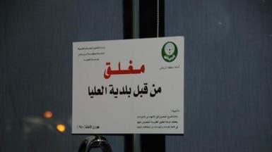 إغلاق 1400 منشأة ضمن حملة تقوم بها أمانة منطقة الرياض