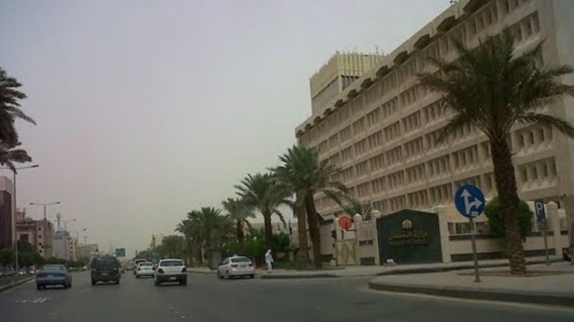 مقر وزارة العدل
