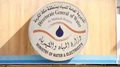مشاريع مياه في مكة المكرمة بـ5 مليارات ريال