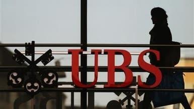 """ارتفاع أصول الأثرياء في """"UBS"""" إلى مستوى قياسي.. ما هو؟"""