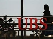 مقاضاة أكبر مصرف سويسري بشأن رهون عقارية أميركية