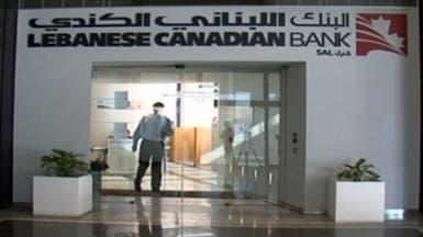 """قرار أميركي مهم بقضية البنك """"اللبناني الكندي"""".. ماذا تضمن؟"""