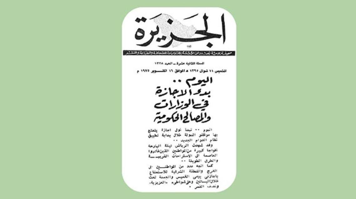قصاصة لصحيفة الجزيرة نشرتها عام 1975م عن خبر الإجازة ليومي الخميس والجمعة