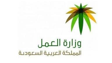 """رجال أعمال يلوحون بمقاضاة """"العمل"""" السعودية بسبب العمالة"""