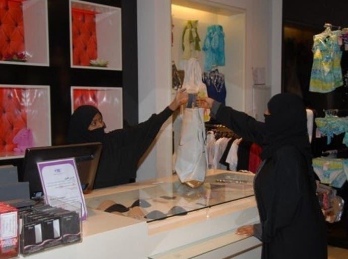 غرامة ألف ريال على الموظفة المخالفة لضوابط «الحجاب »