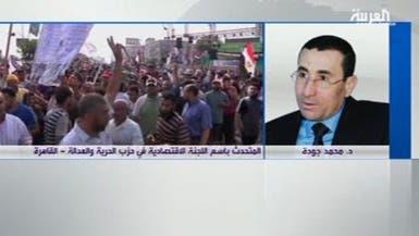 الحرية والعدالة: الاقتصاد المصري قوي وقادر على الانطلاق
