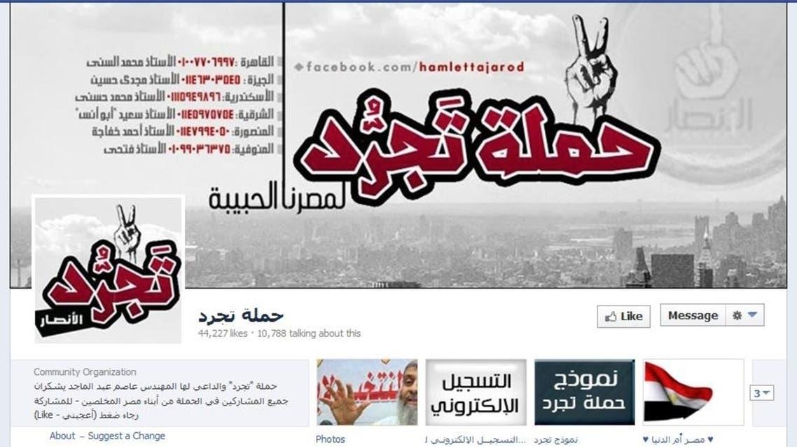 Tamarod Facebook