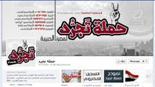 'Rebels' vs. Rivals: Meet the challengers to Egypt's June 30 campaign