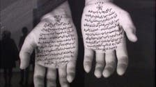 Iranian photographer's art goes on show in Madrid