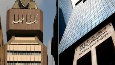 أين تذهب أموال المودعين بعد استمرار خفض الفائدة في مصر؟