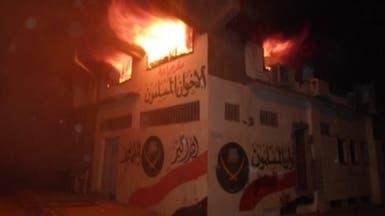 اقتحام مقر للإخوان بالإسكندرية وإحراق 2 آخرين في الصعيد