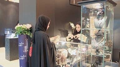 سيدات الأعمال الخليجيات يدرن أصولاً بـ385 مليار دولار