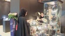 ثروات النساء في دولتين عربيتين تتخطى 325 مليار دولار