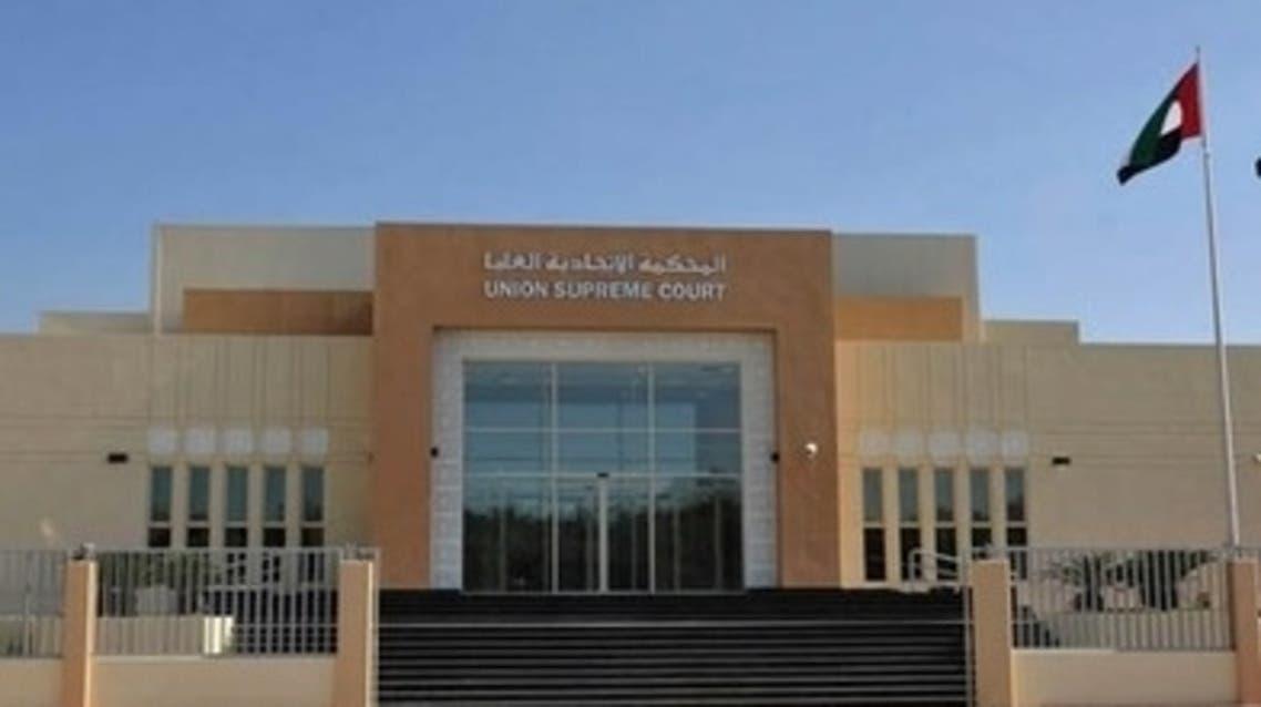 Emirates High Court