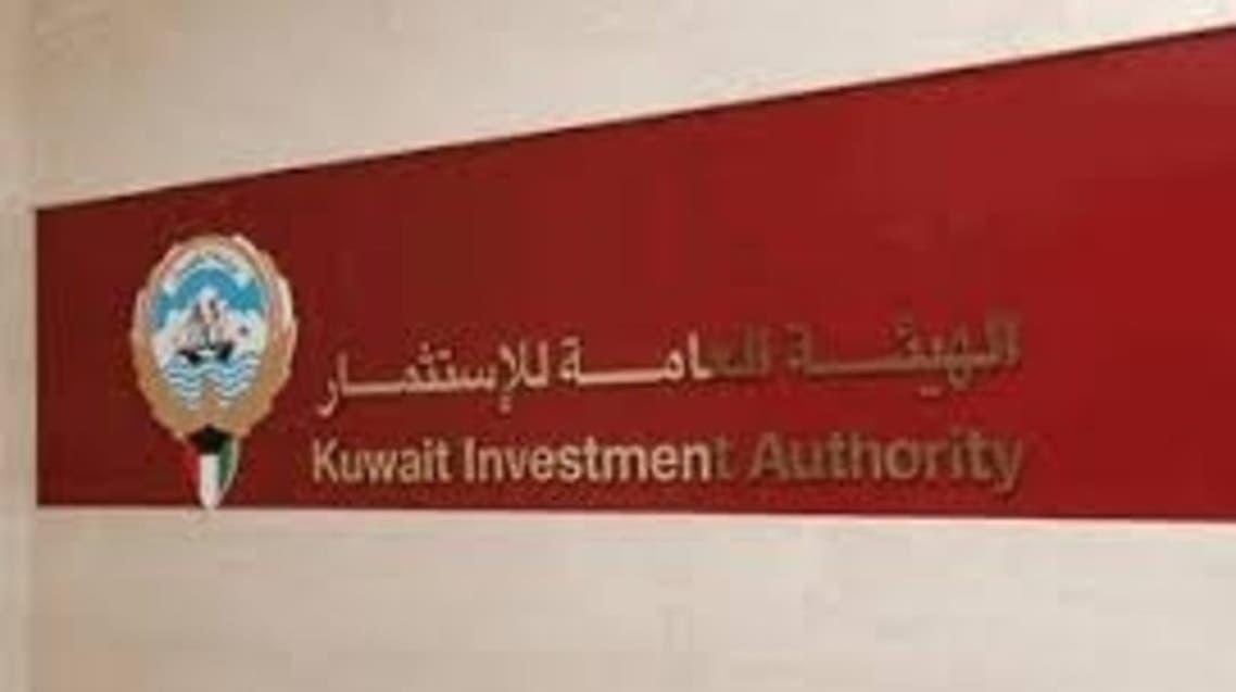 هيئة الاستثمار الكويتية