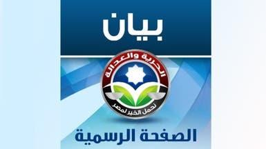 """""""الحرية والعدالة"""" يؤكد رفضه للانقلاب العسكري ضد مرسي"""