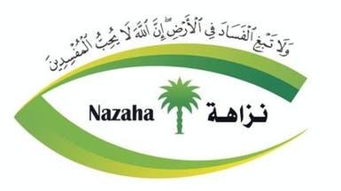 """الشورى السعودي: نزاهة أخفقت برد ''الأموال المنهوبة"""""""