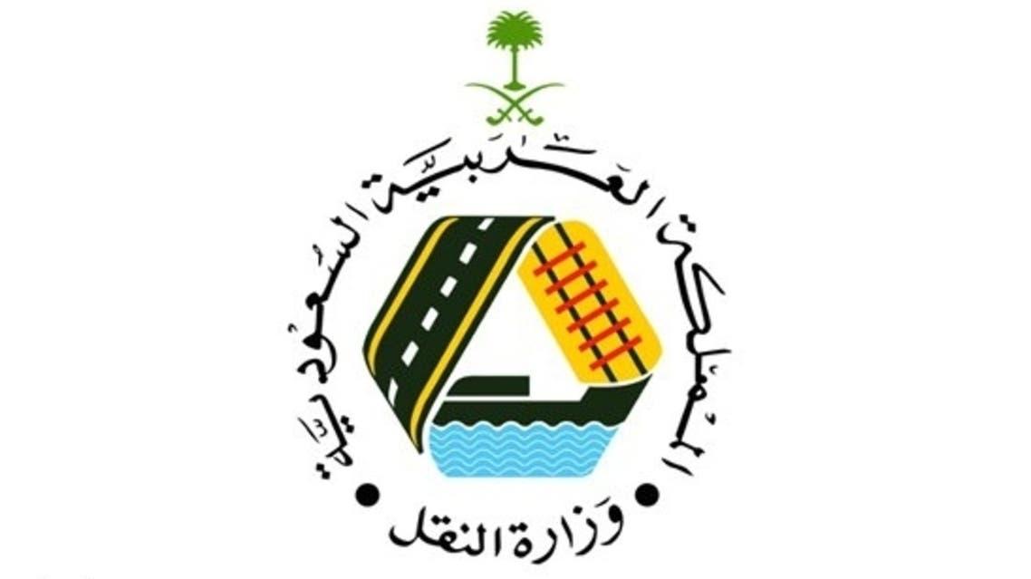 وزارة النقل السعودية