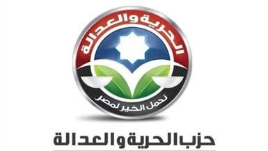"""مصر.. هيئة قضائية توصي بحل حزب """"الحرية والعدالة"""""""