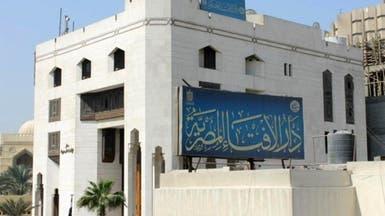 """""""الإفتاء"""" المصرية تجيز شراء سكن لمحدودي الدخل من الزكاة"""