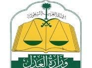 ترقية وتعيين 45 قاضياً بوزارة العدل