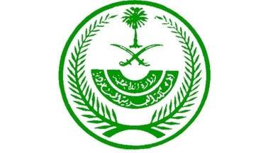 """""""الداخلية"""" تحذر من محتالين يجمعون الأموال في السعودية"""