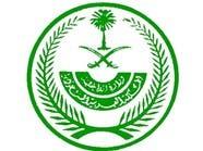 وزارة الداخلية: القبض على مطلوب في قضايا قتل بالعوامية