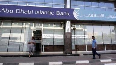 إيداع 3.3 مليار درهم في البنوك الإسلامية بالإمارات