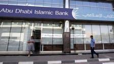 """ارتفاع أرباح """"أبوظبي الإسلامي"""" الفصلية لـ551 مليون درهم"""
