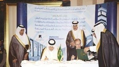 مشروع للنقل العام في مكة المكرمة بـ62 مليار ريال