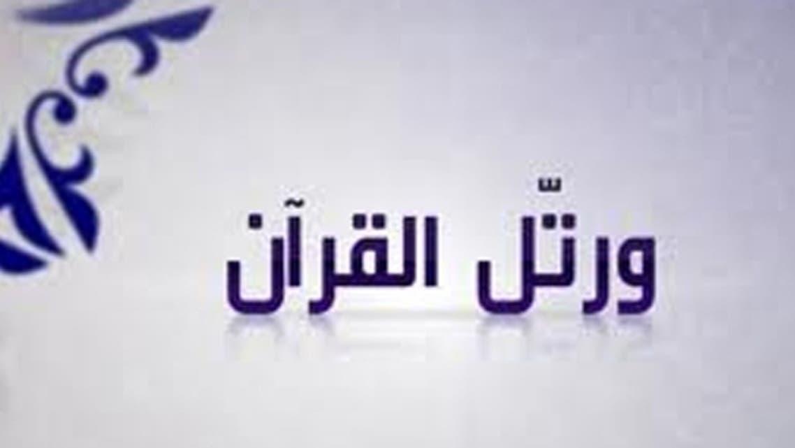 ورتل القرآن
