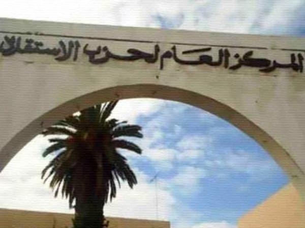حزب الاستقلال ينسحب من الائتلاف الحكومي في المغرب