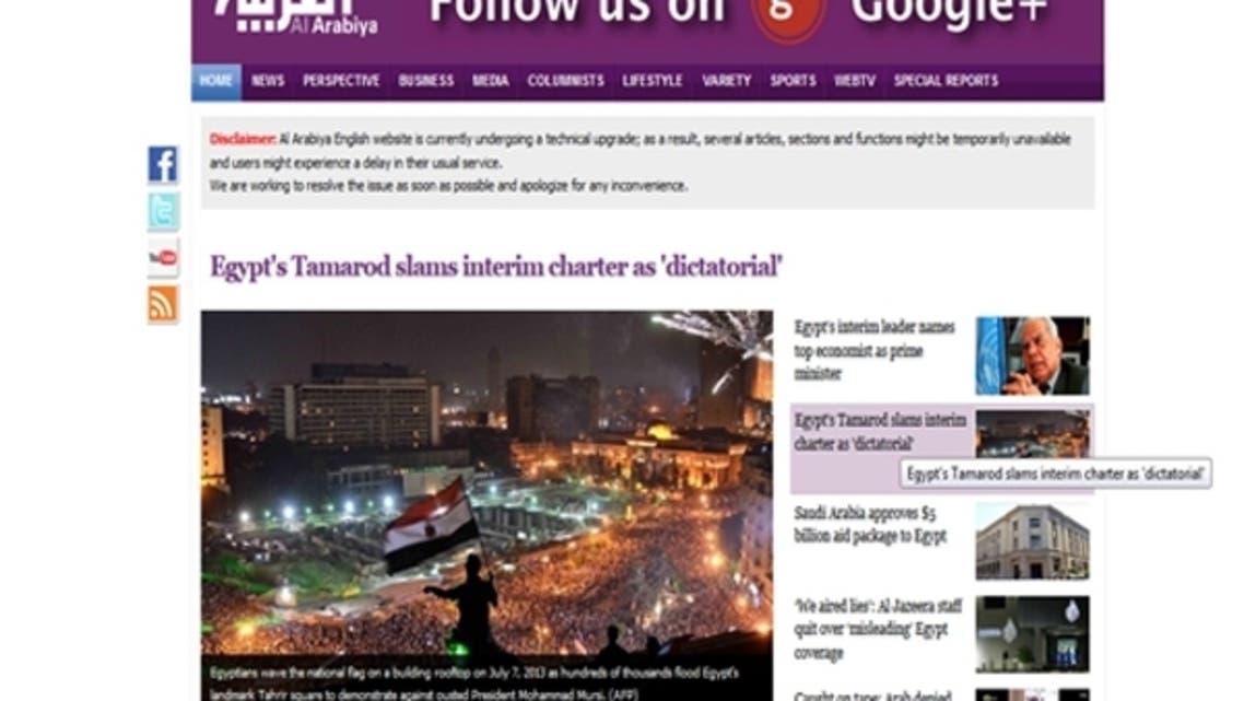 Al Arabiya (Al Arabiya)