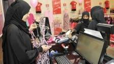 ضبط 1173 محلاً مخالفاً لقرار التأنيث في عام بالسعودية