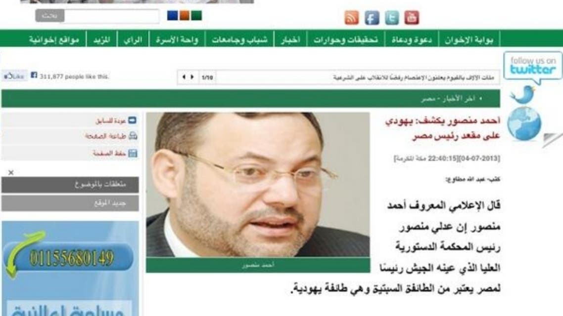 The Muslim Brotherhood website claimed Egypt's new interim president Adly Mansour is secretly Jewish. (Image courtesy: Washington Post)