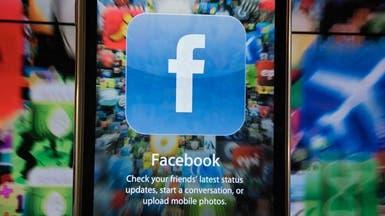 """""""فيسبوك"""" تحدّث تطبيقها لنظام """"iOS"""""""