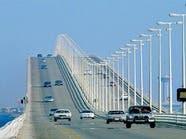 حقيقة رفع البحرين رسوم عبور المركبات بجسر الملك فهد