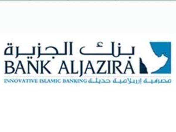 ارتفاع أرباح بنك الجزيرة السعودي الفصلية 10%