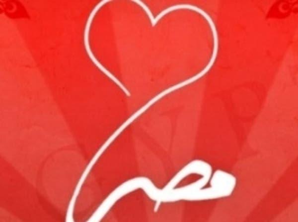 """هيئة الهلال الأحمر الإماراتي تطلق حملة """"مصر في قلوبنا"""""""